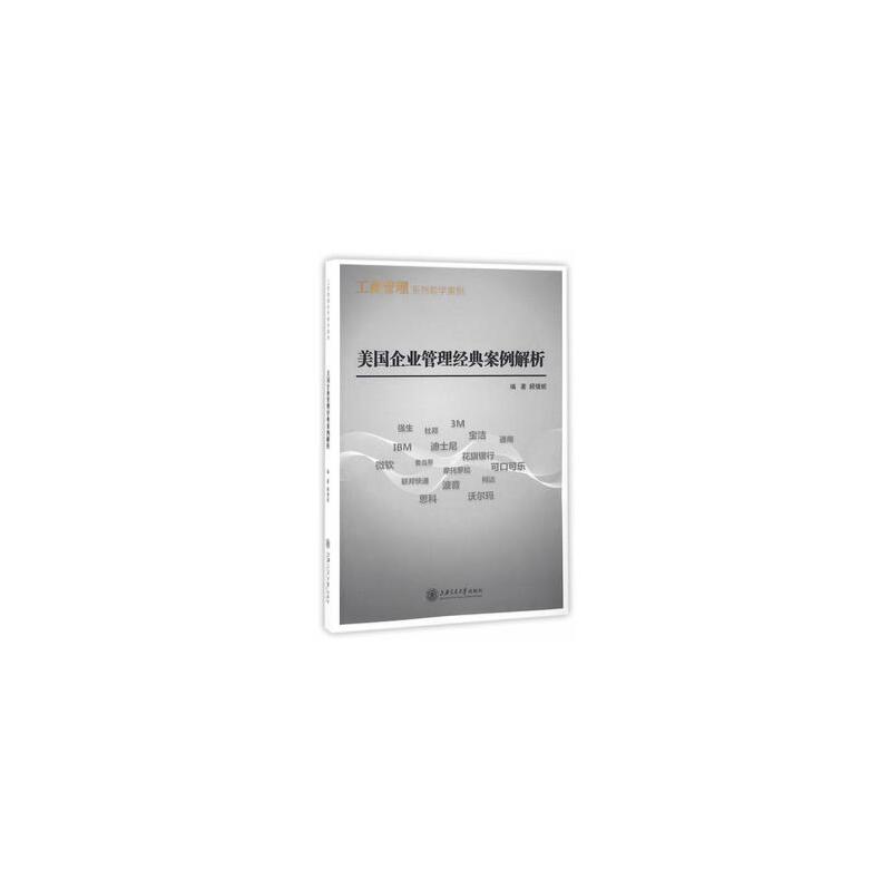 美国企业管理经典案例解析 9787313153340 顾倩妮著 上海交通大学出版社 【正版现货,下单即发】有问题随时联系或者咨询在线客服!