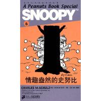SNOOPY史努比双语故事选集 6 情趣盎然的史努比