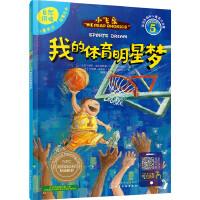 儿童英语自然拼读故事绘本(5)我的体育明星梦