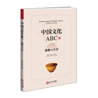 中国文化ABC:器物与生活