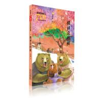 新中国成立70周年儿童文学经典作品集 一棵神奇的树