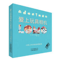 【二手旧书九成新】爱上玩具相机:LOMO(英)梅雷迪斯,东平北京美术摄影出版社9787805016214