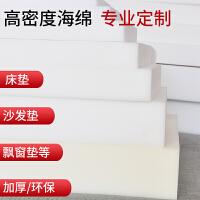 1―20厘米高密度环保海绵包装内衬 定做海绵床垫加厚榻榻米垫