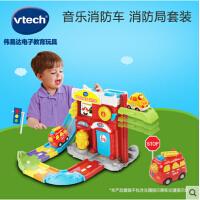 VTech伟易达 神奇轨道消防局 汽车轨道升降机拼接益智说话唱歌
