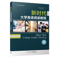 新时代大学英语阅读教程(2)