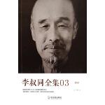 李叔同全集03佛学(电子书)