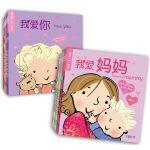 我爱系列(全10册)双语绘本