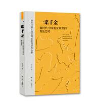 一诺千金――新时代中国脱贫攻坚的理论思考