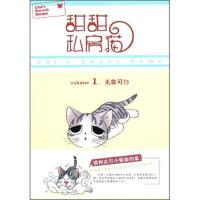 甜甜私房猫1:无家可归 9787510020766 [日] 湖南彼方,张子�t 世界图书出版公司