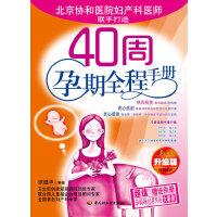 【旧书二手书8成新包邮】40周孕期全程手册 徐蕴华 中国轻工业出版社 9787501949144