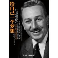 [二手旧书9成新] 给自己一个梦想:沃尔特 迪斯尼传 [美] 露易丝・克拉斯薇姿 9787505728424 中国友谊
