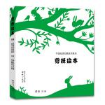 剪纸绘本 四季的故事(四册)套装