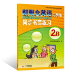 新概念英语青少版 同步书写练习2B-授权正版新概念英语辅导书,同步提高,词汇、句型、语法练习尽在其中