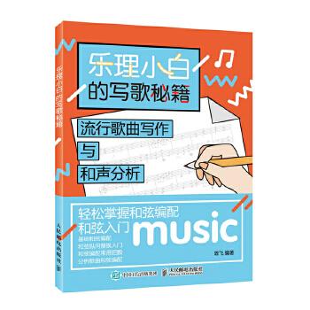 乐理小白的写歌秘籍1(pdf+txt+epub+azw3+mobi电子书在线阅读下载)