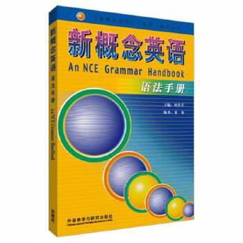新概念英语语法手册