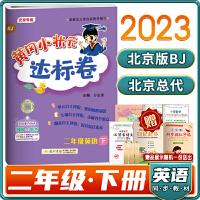 新版2021春黄冈小状元达标卷英语二年级下册北京课改版BJ同步课本教材练习