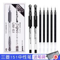 日本进口uniball 笔三菱UM-151中性笔mitsubishi签字笔0.5笔芯学生用考试书写黑色水笔0.38财务用