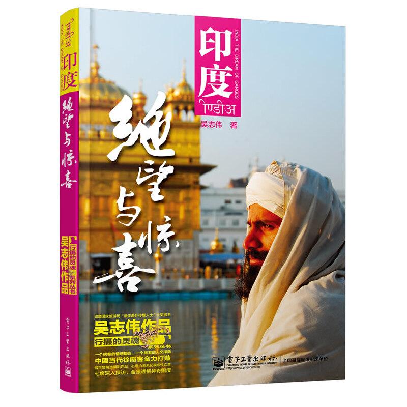 印度:绝望与惊喜——行摄的灵魂系列丛书(当当全国首发,一双人字拖,一个大背包,七次深入印度,全景透视神奇国度!)