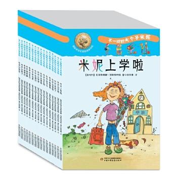 不一样的大个子米妮 桥梁书(16册/套)国际安徒生奖获得者、奥地利儿童文学作家经典作品,充满正能量的励志故事,从儿童视角反映了小学入学前后孩子们现实生活中的常见话题——校园生活是怎样的?怎样建立良好的师生和伙伴关系?
