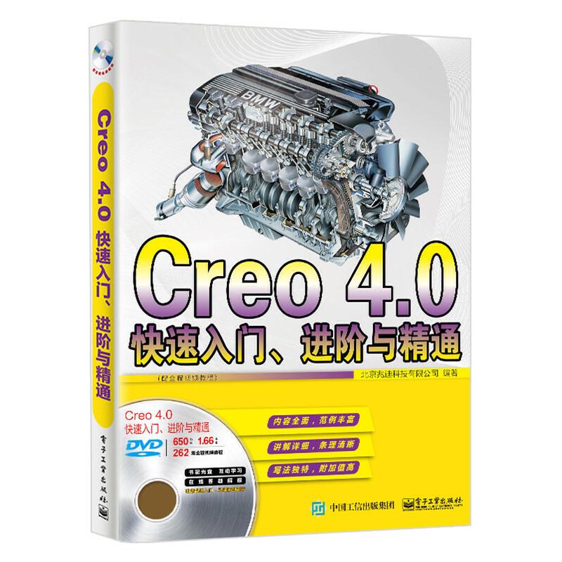 Creo 4.0快速入门、进阶与精通(配全程视频教程)