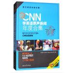 听CNN学英语原声新闻年度合集2018版