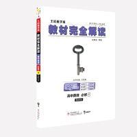 小熊图书2020版王后雄学案教材完全解读高中英语必修1配人教版 王后雄高一英语