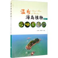温州海岛植物(中) 中国林业出版社