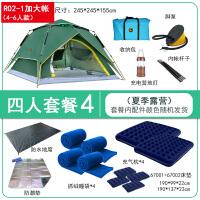 帐篷户外3-4人全自动5-8人家庭露营野外加厚防雨速开二室一厅