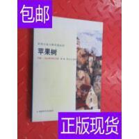 [二手旧书9成新]世界小说大师民篇必读――苹果树 /[英]约翰・高?