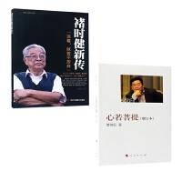 心若菩提+褚时健新传2册