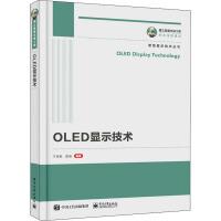 OLED显示技术 电子工业出版社