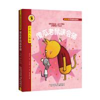 台湾大奖好性格童话故事――傻瓜老鼠误会猫