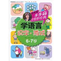 【按需印刷】-步步高启智新经典 学语言 识字.游戏6-7岁
