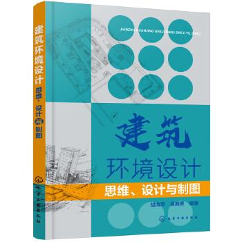 建筑环境设计——思维、设计与制图 建筑与环境设计:从思维到工程实例的全过程制图技术指导书!