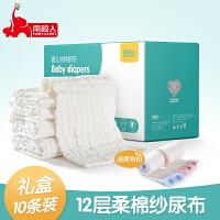 南极人婴儿尿布 棉纱布料透气可洗 新生儿加厚宝宝全棉尿片礼盒装