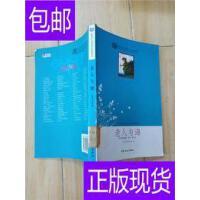 [二手旧书9成新]老人与海【馆藏】【正书口泛黄】 /[美]海明威 ?