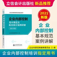 正版 2021年版 企业内部控制基本规范及配套指引案例讲解 正版 企业内部控制培训指定用书 企业管理与培训书籍 立信会计