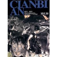 刘庆和――此岸彼岸―当代中国画名家水域墨痕