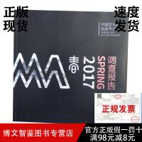 2017中国艺术品拍卖市场调查报告 秋