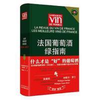 【二手旧书8成新】法国葡萄酒绿指南― 《法国葡萄酒评论》品鉴团队 北京美 9787805019208