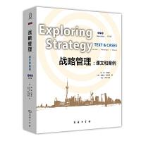 战略管理:课文和案例(第9版・英文版)