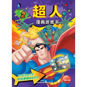 DC漫画游戏书:超人漫画游戏书2