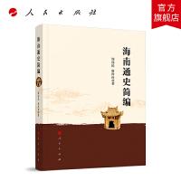 海南通史简编 人民出版社
