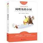 阿噗角的小屋(货号:A2) (英)A.A.米尔恩(1882-1956) 9787550244610 北京联合出版公司书