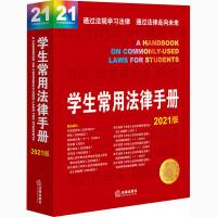 学生常用法律手册 2021版 法律出版社