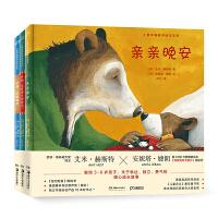 小熊萨姆教养绘本系列(套装三册):《亲亲晚安》《萨姆,你觉得不舒服吗?》《萨姆,你能做到》【浦睿文化出品】
