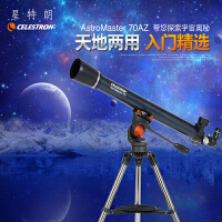 星特朗入门天文望远镜AstroMaster70AZ便携式经纬仪天文望远镜观天观景天地两用