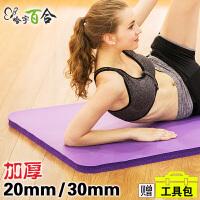 加厚瑜伽垫30mm/20mm/15mm/10mm加宽运动垫体操垫环保无味午睡垫防摔垫