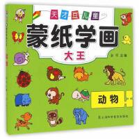 动物天才豆儿童蒙纸学画大全 孙平 9787542766359