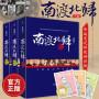 岳南南渡北归(2015新版增订版全三册)